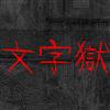 JiaHoJian's avatar